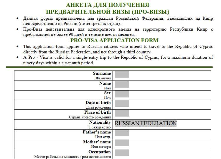Как россиянам оформить провизу на кипр в  2021  году