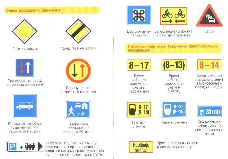Автомобильные дороги в финляндии. правила дорожного движения финляндии знаки дорожного движения финляндии на русском языке