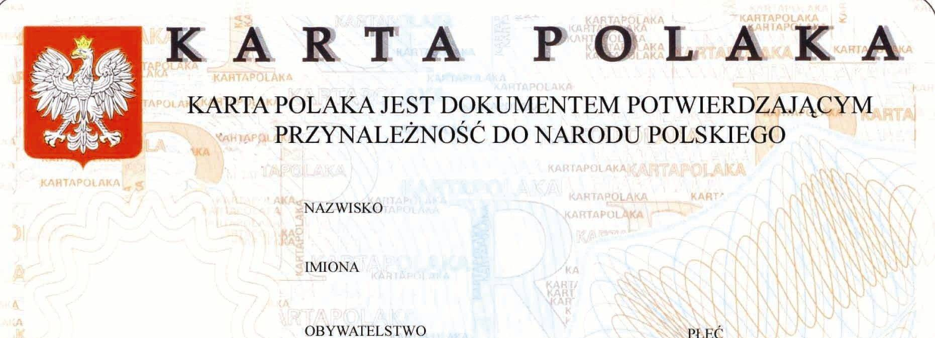Хотите знать, как украинцу получить карту поляка и какие документы для этого нужны?