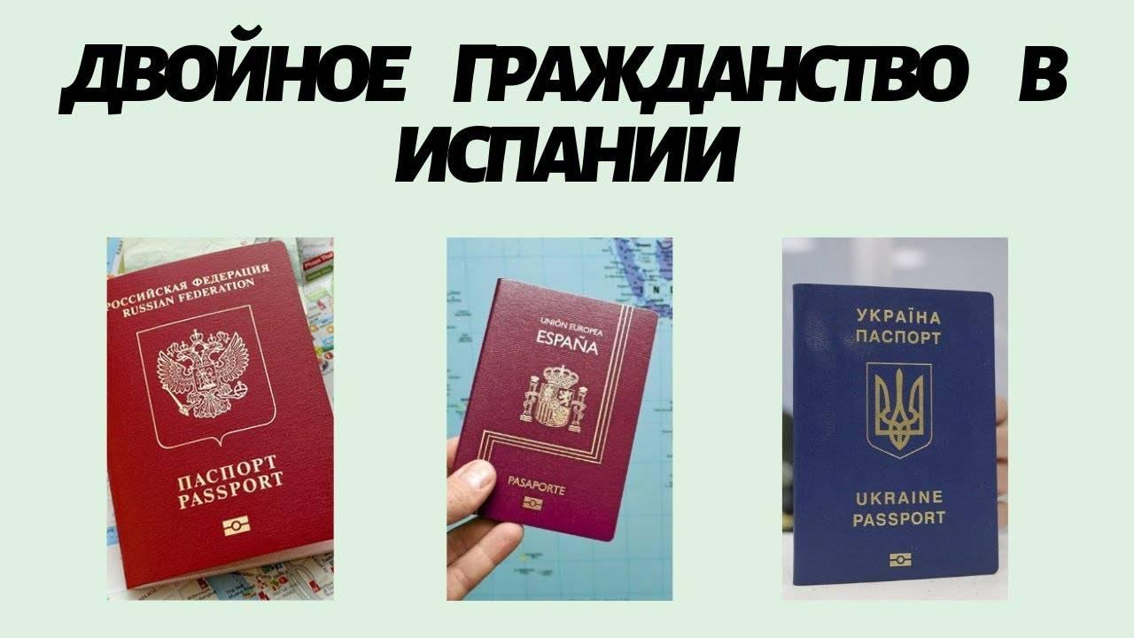 Какие страны разрешают двойное гражданство и что это такое?