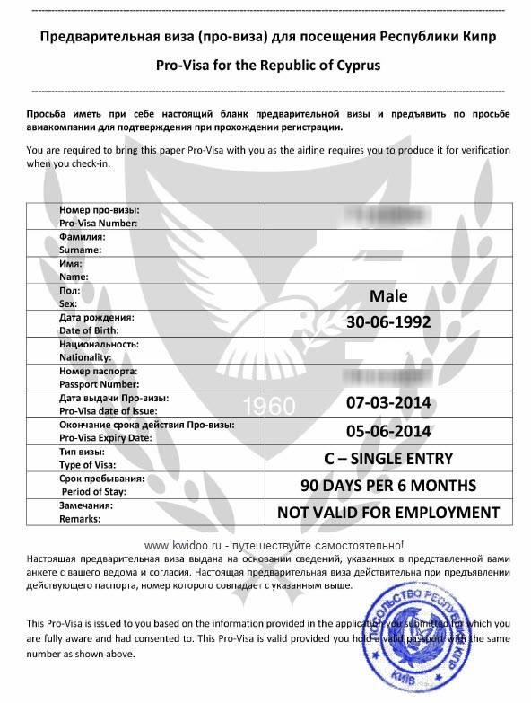 Кипр: оформление визы для россиян в 2021 году
