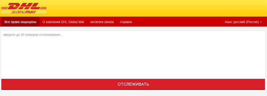 Отследить посылку dhl express на русском