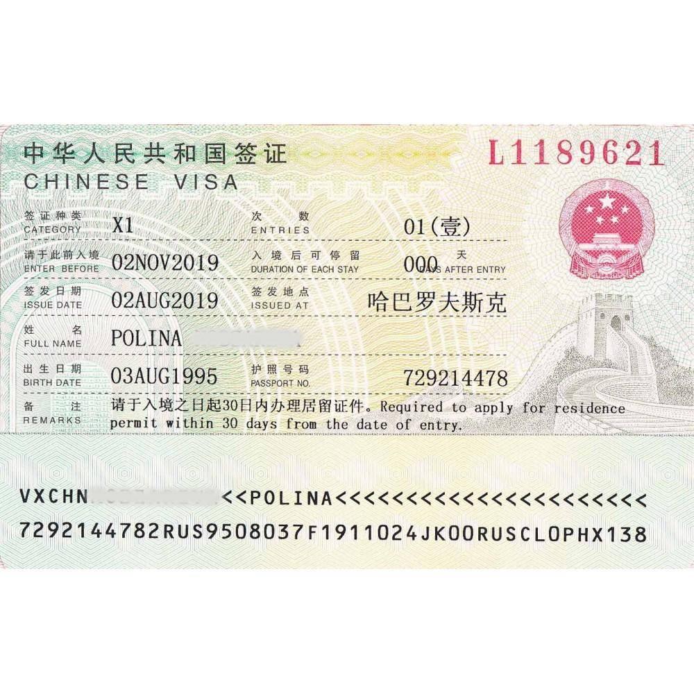 Студенческая виза в китай: разновидности, срок учебного визита, стоимость, необходимые документы и правила оформления для россиян юрэксперт онлайн