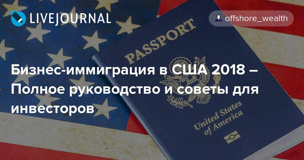 Как уехать жить в америку? 9 способов легальной эмиграции в сша из россии