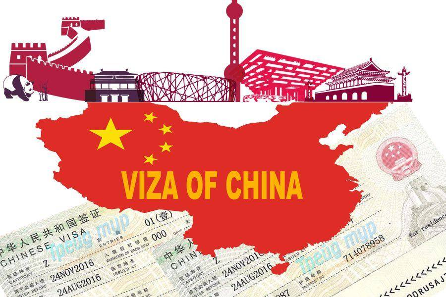 Виза в китай для россиян в 2021 году