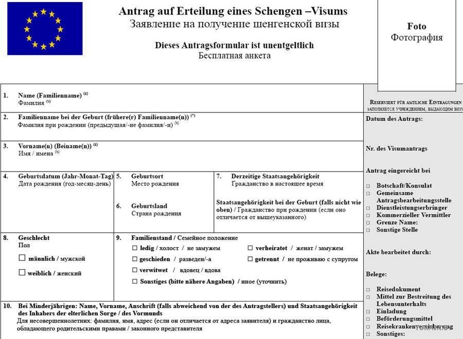 Как получить визу в германию через visametric