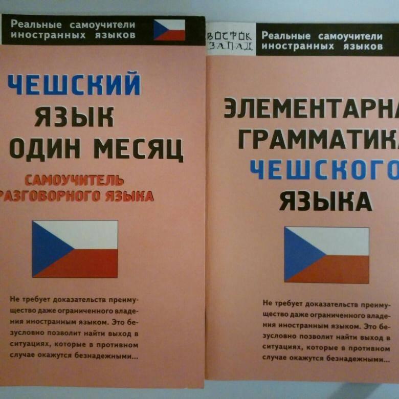 Чешский язык, на каком языке говорят в чехии и праге, сложный ли язык, говорят ли на русском