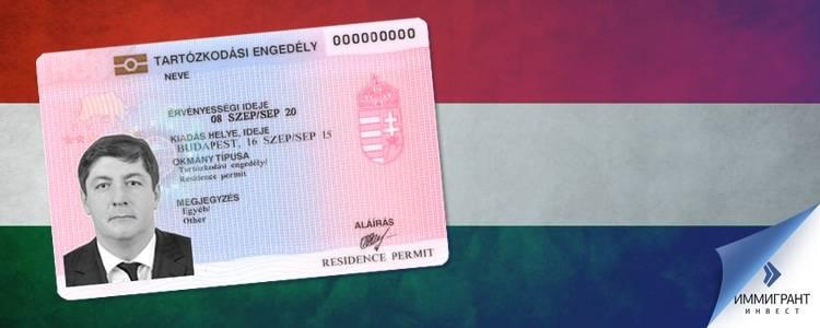 """Вид на жительство венгрии ➤ 2021 ➤ """"aaaa adviser"""""""