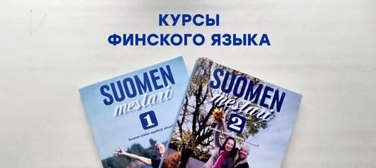 Финляндия. языковые курсы