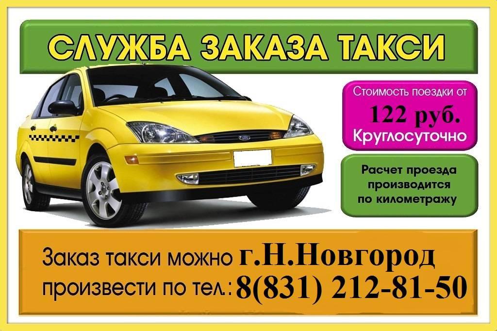 Такси в латвии в 2021 году: заказ, телефоны, стоимость