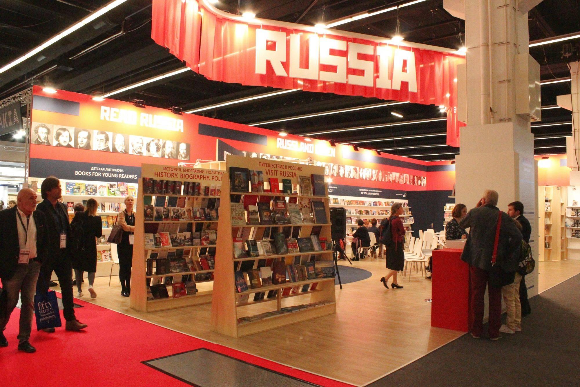 Россия – почетный гость франкфуртской книжной ярмарки  // нтв.ru