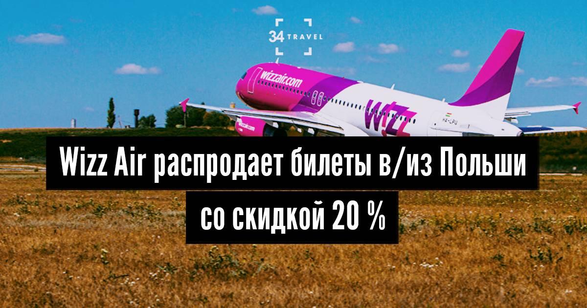 Авиакомпания up israel | «лоукостеров» - купить дешевые билеты на 2021 год