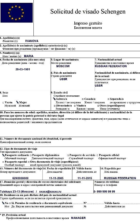 Заполнение анкеты на французскую визу