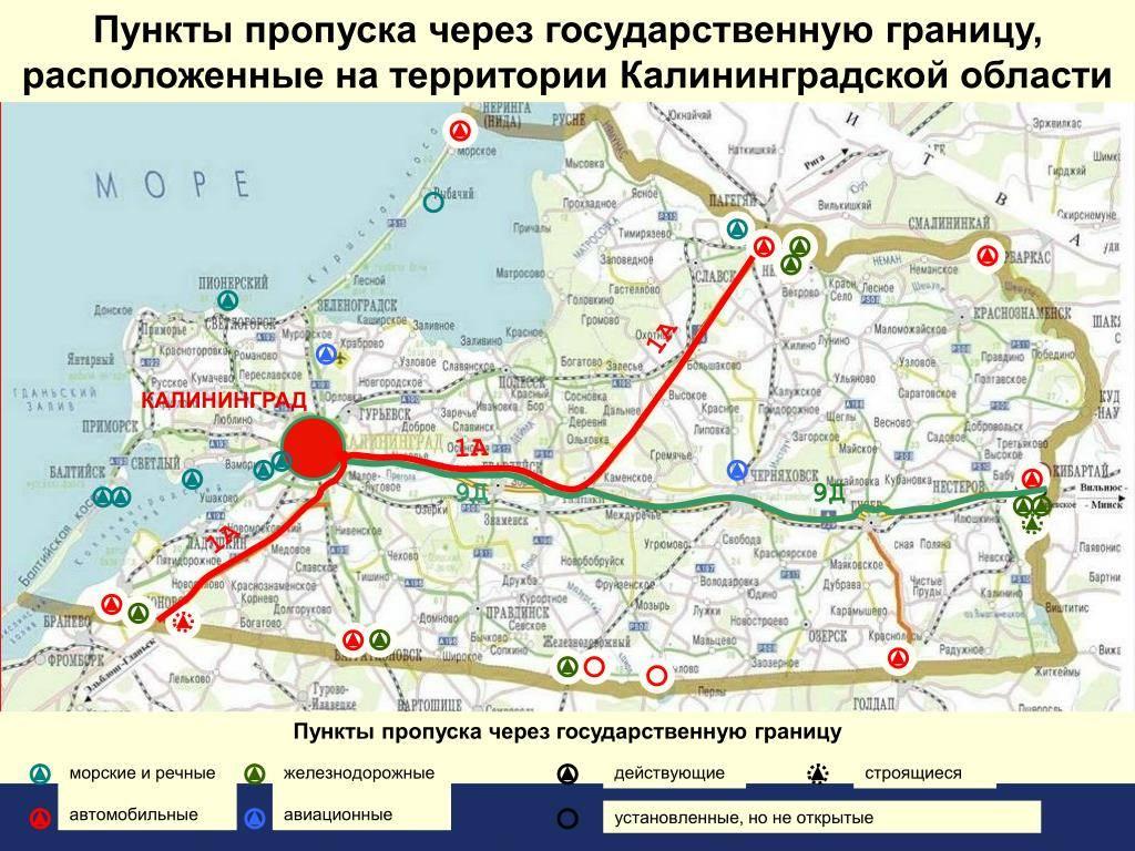 Порядок пересечения государственной границы польши, в том числе границы польско-российской - польша в россии - веб-сайт gov.pl