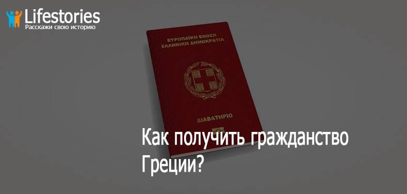 Как получить гражданство греции - преимущества и способы обретения статуса гражданина греции (фото + видео)