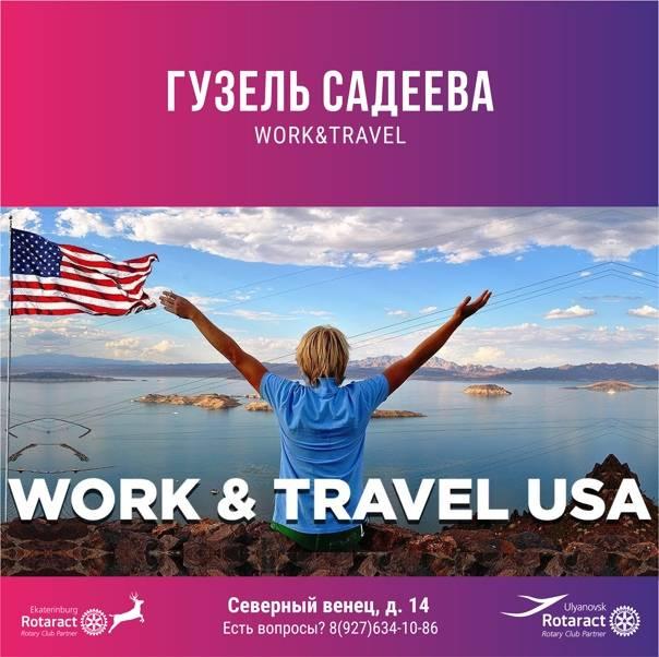 Work and travel usa – вся правда о программе