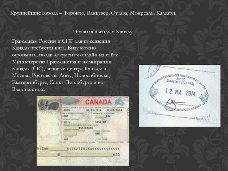 Как получить гражданство канады гражданину рф: порядок получения, необходимые документы