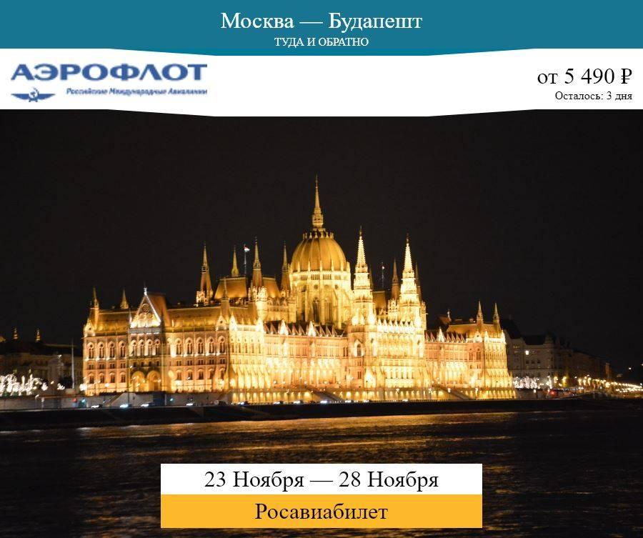 Отзыв о поездке в австрию и венгрию: вена и будапешт