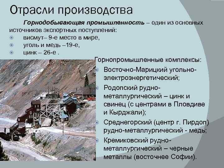 Экономика болгарии в разные периоды