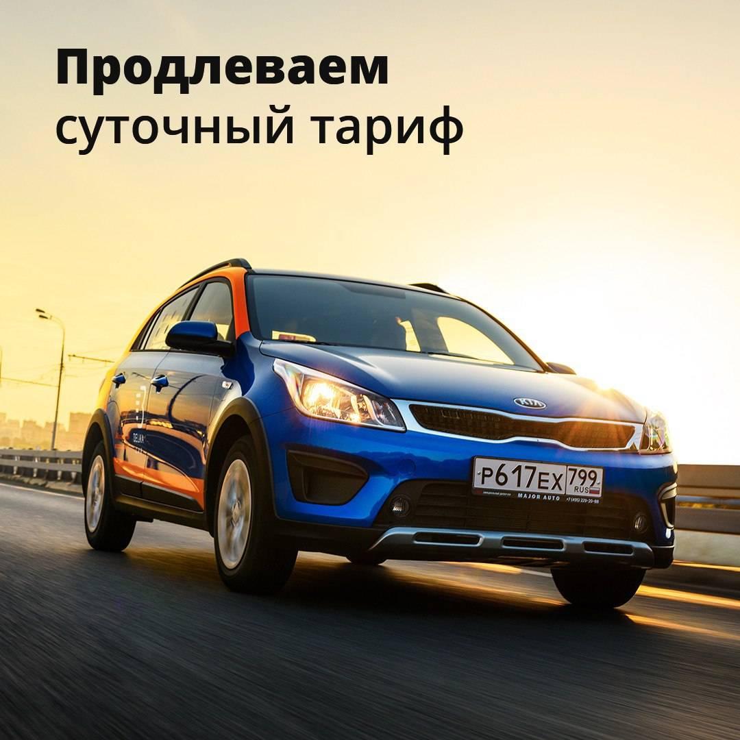 Самый дешевый каршеринг в москве в 2021 году