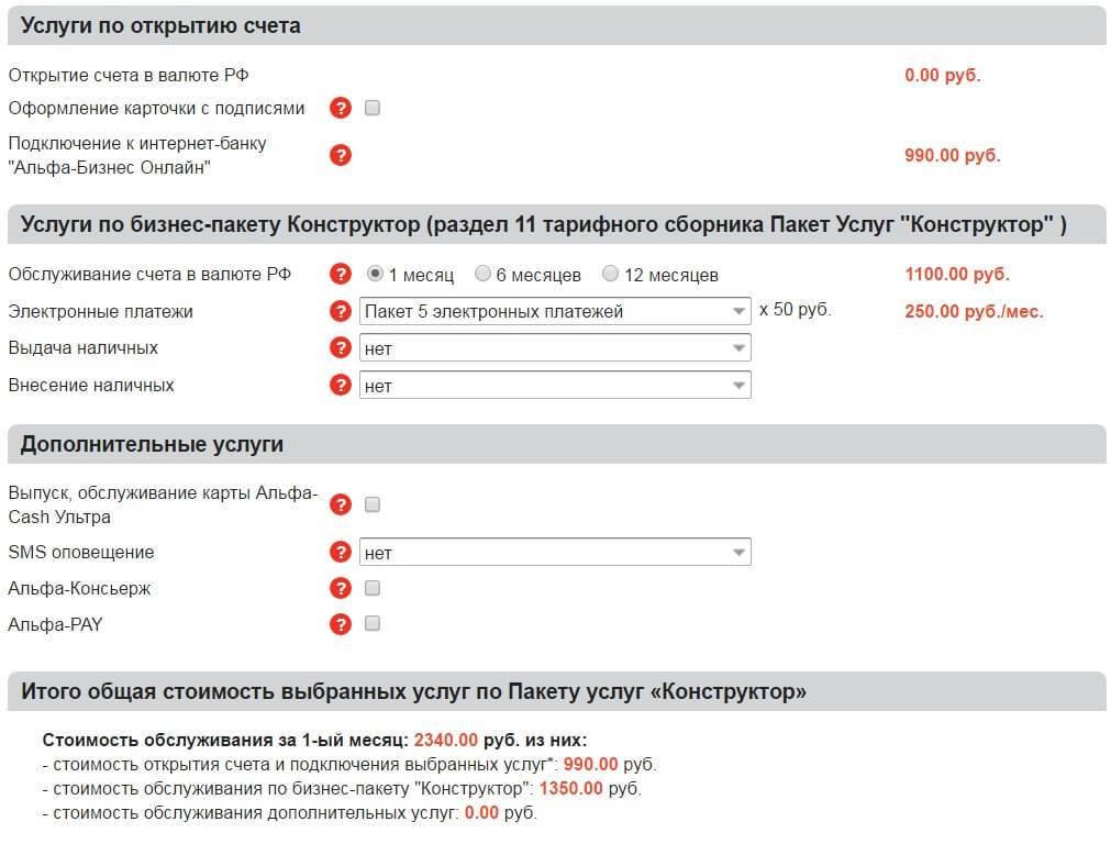 Открыть расчетный счет в банке точка для ип и ооо: тарифы на рко и отзывы