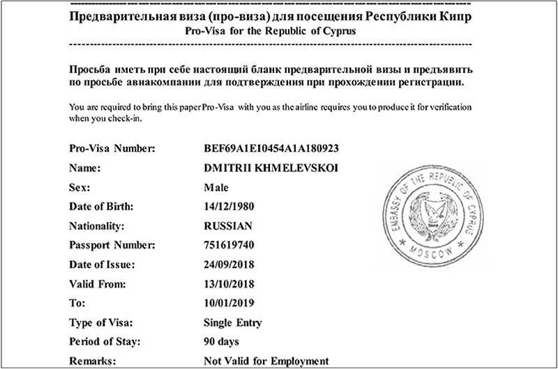 Виза на кипр: процедура и порядок оформления