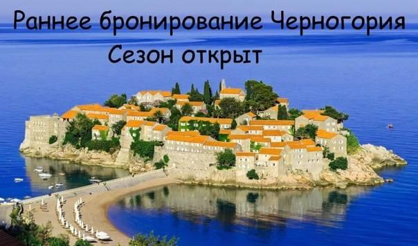 Как сегодня живут русские в черногории