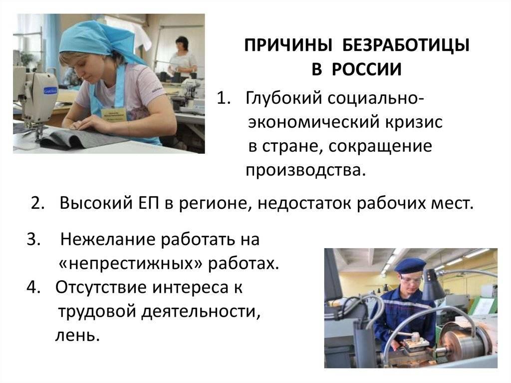 Уровень безработицы в россии и других странах мира. статистика на 2020 год
