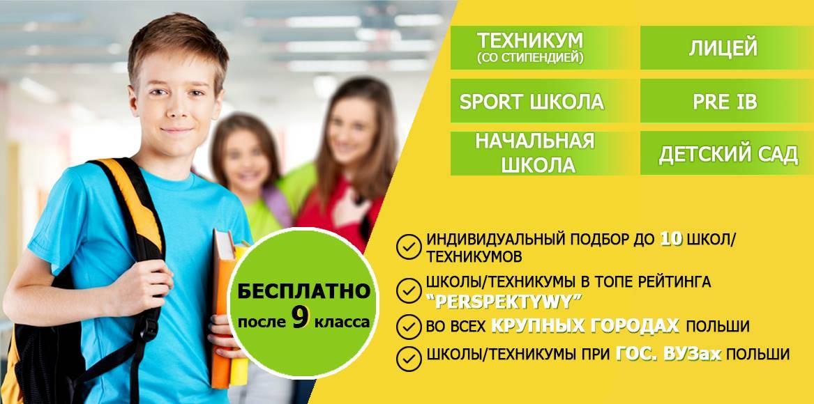 Обучение в польше для украинцев