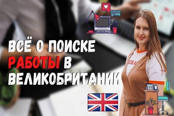 Работа в лондоне для русских: вакансии в великобритании (англии) в 2020 году
