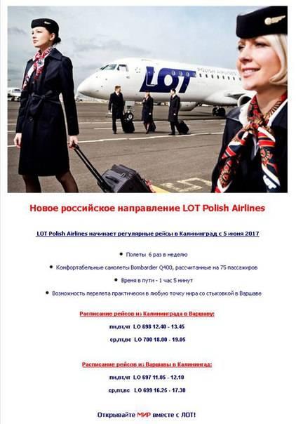 Обзор авиакомпании lot polish airlines