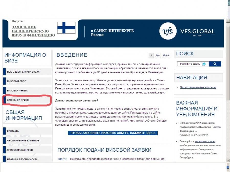 Виза в финляндию стоимость в спб 2020, финский шенген стоимость и сроки в санкт-петербурге, консульский сбор