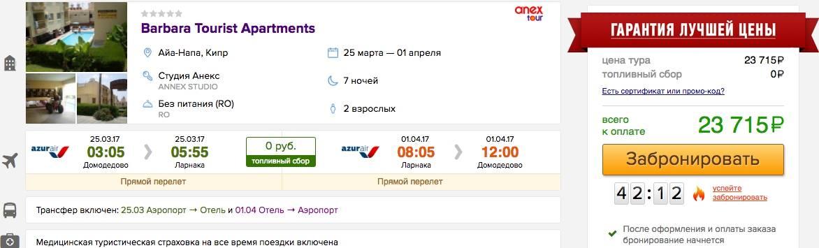 Чемодан, самолёт, кипр: 1 марта 2021 года остров откроет границы для российских туристов –как оформить визу и кому можно ехать