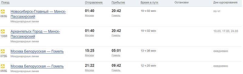 Дешевые автобусные билеты из риги в москву от 6164 ₽