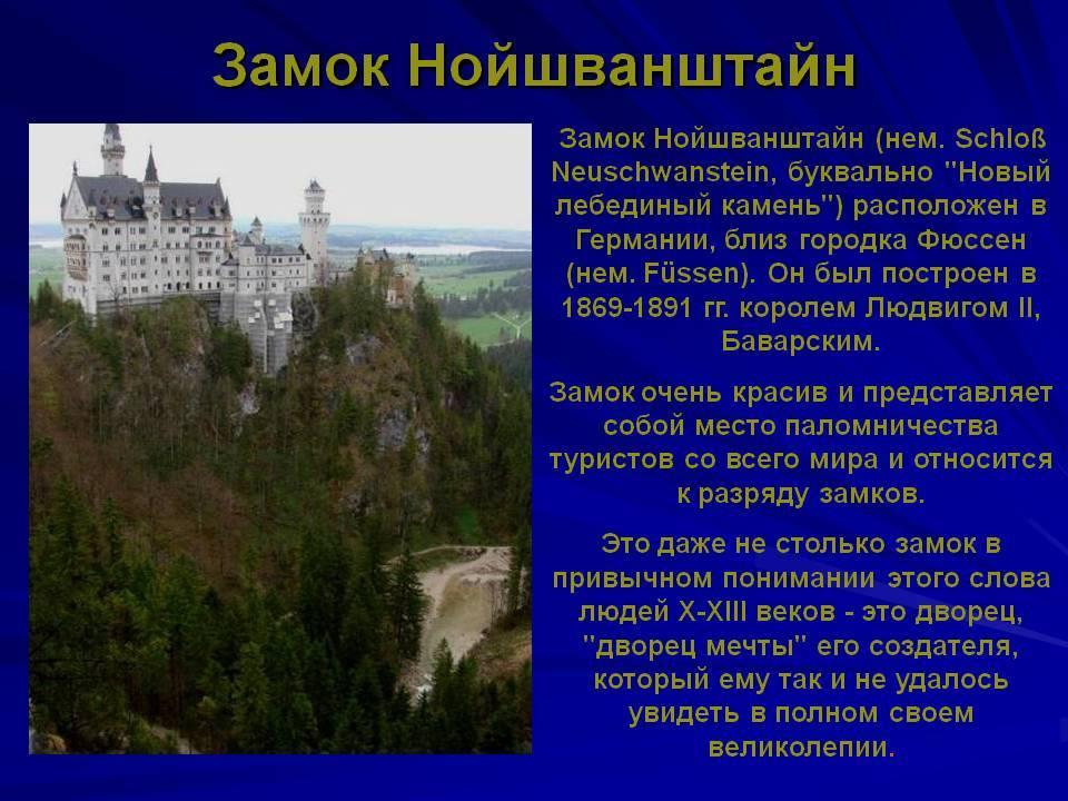 Нойшванштайн – самый сказочный замок из средневековья в германии и мире