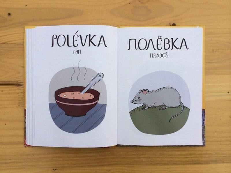 Бесплатные курсы чешского  –изучение языка самостоятельно