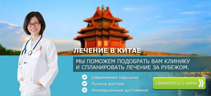 Лечение в китае - туризм в китае | достопримечательности, отдых и шопинг