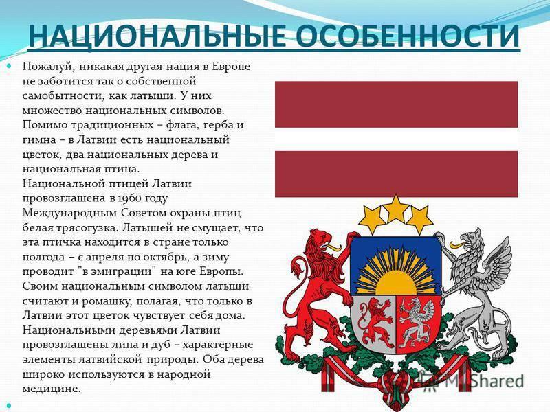 Как выучить латышский язык? - рига, латвия туризм