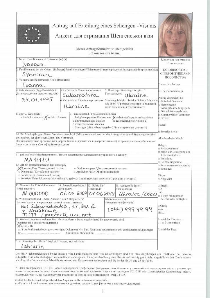 Анкета на визу в испанию 2021 года, пример заполнения.