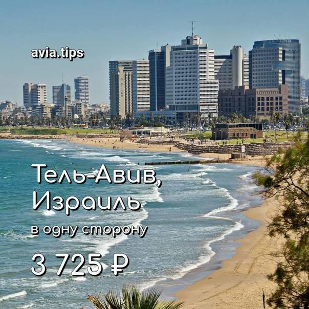Работа в тель-авиве в 2021 году: вакансии для русских