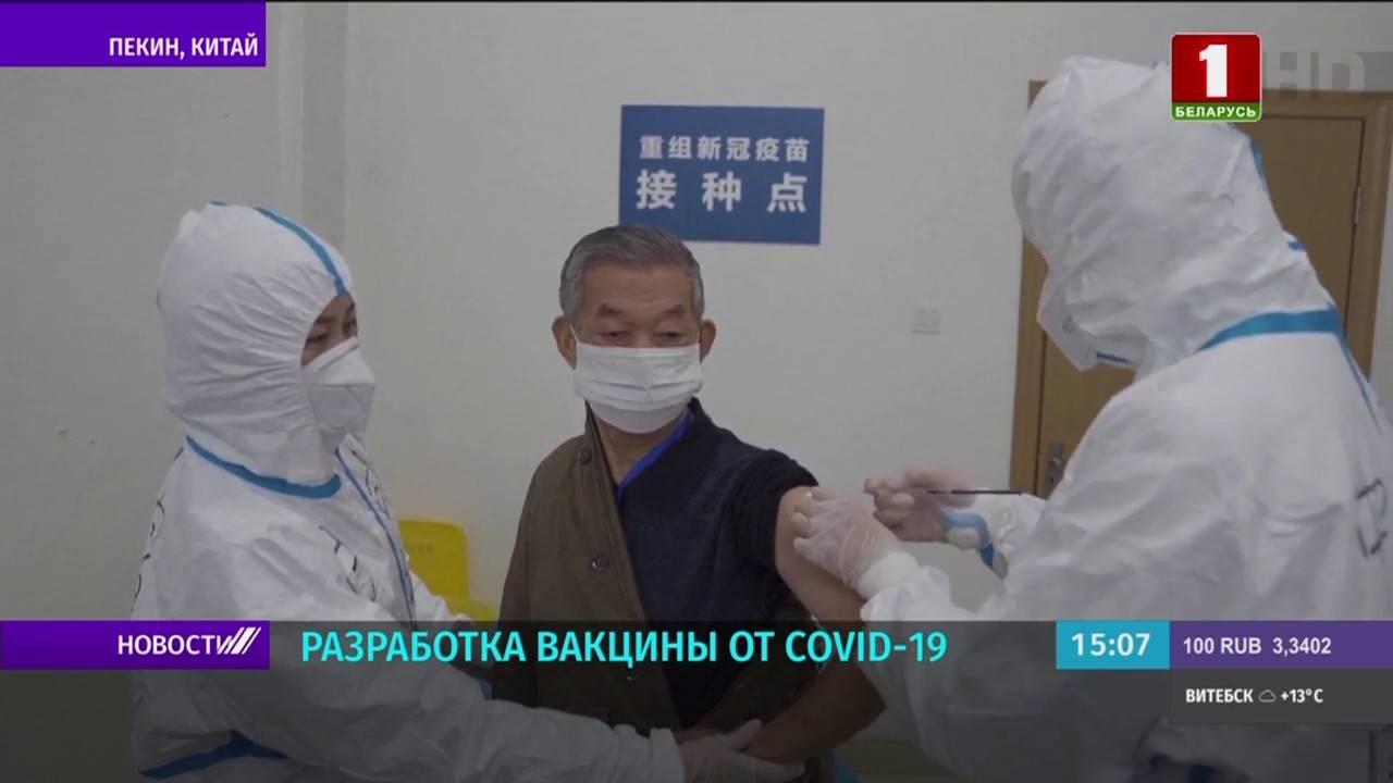 Что известно про китайскую вакцину от коронавируса sinopharm, 100 тысяч доз которой получила беларусь