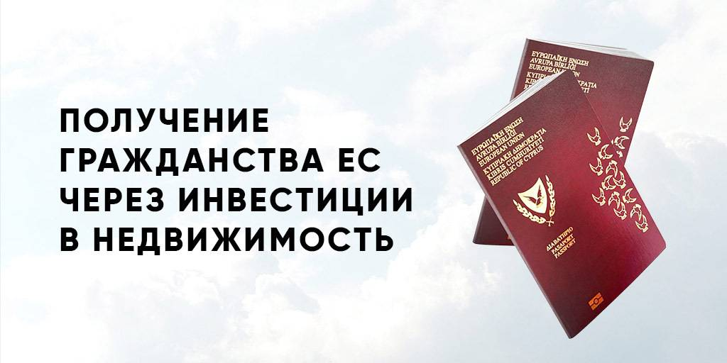 Гражданство черногории: новая программа в европе