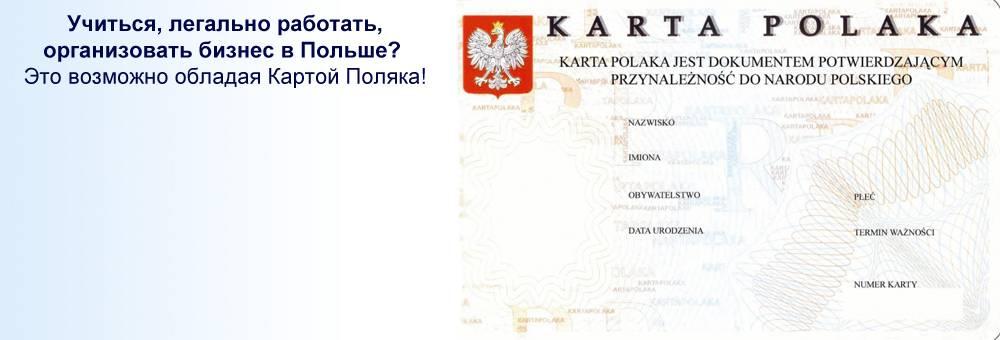 Гражданство польши с картой поляка