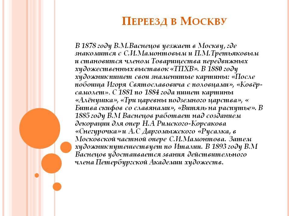 История неудачного переезда в москву | не сидится - клуб желающих переехать