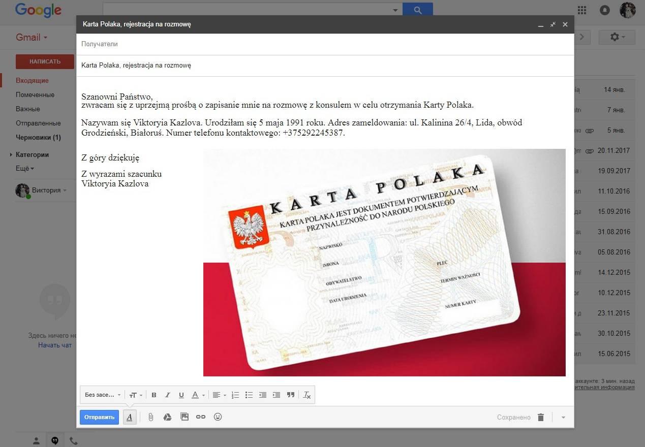Примерные вопросы на карту поляка с ответами на польском языке! что спрашивает консул на собеседовании?