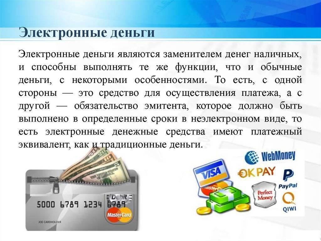 Виртуальные деньги: что это такое, плюсы и минуты электронной валюты