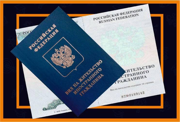 Вид на жительство в болгарии: основания
