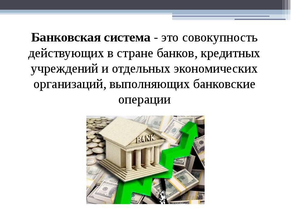 Банковская система израиля — википедия