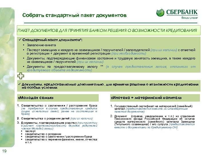 Какие документы нужны для оформления кредита в почта банке: список, требования к заемщикам и подача онлайн-заявки