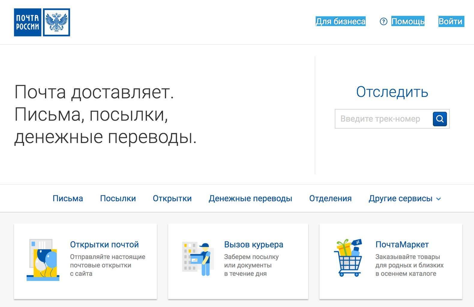 Почта в эстонии: полезная информация